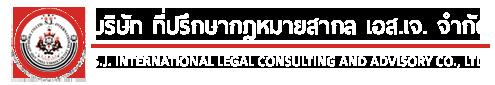 บริษัท ที่ปรึกษากฎหมายสากล เอส.เจ. จำกัด